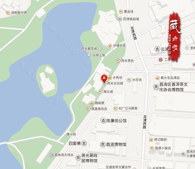 广州市西关古玩城